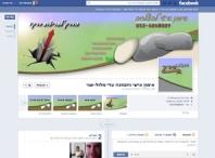 דף הפייסבוק של אבני דרך