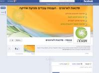 דף הפייסבוק של אנגמה סדנאות