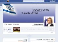 דף הפייסבוק הרשמי של קולט אביטל