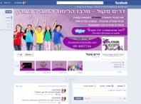 דף הפייסבוק של דרים סקול
