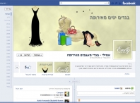 דף הפייסבוק של אמילי בגדי מעצבים