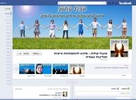 דף הפייסבוק של סדנת מעגל קולות