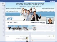 דף הפייסבוק של נעמי טל - תרבות עסקית