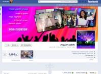 דף הפייסבוק של מועדון לולה - בת מצווה