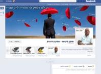 דף הפייסבוק של שמעון דואיב