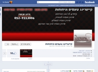 דף הפייסבוק של קייטרינג טעמים וניחוחות