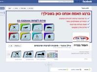 דף הפייסבוק של סוכנות ביטוח אונגר