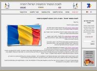 לשכת המסחר ישראל רומניה