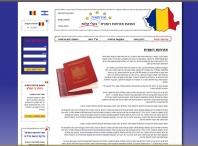אזרחות רומנית בקלי קלות